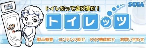 Toirettsu: in bagno con Sega | Sega World Italia: news e articoli ...