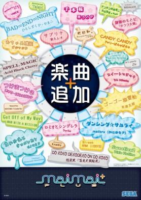 maimai_poster_v110_20121120