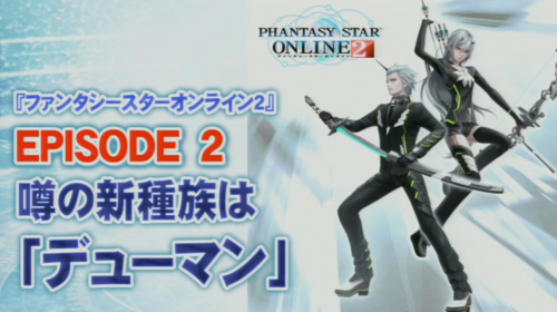 dewman-new-race-pso2