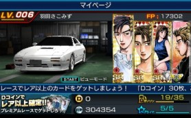 initial-d-perfect-shift-online-7