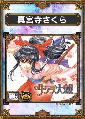 geki-samurai-e-dragons-18