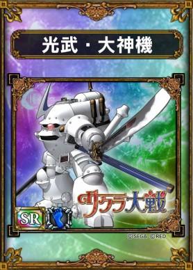 geki-samurai-e-dragons-21